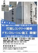 「あなたは福岡に来たくなる」調査×生コン