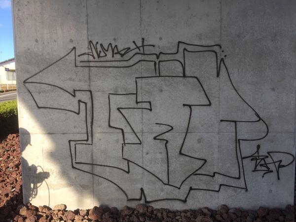 静岡県コンクリートの落書き除去