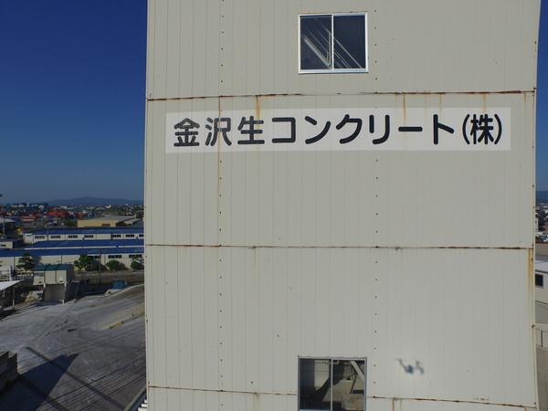 「きんなまで色合わせ補修」 石川・金沢・コンクリート打ち放し・補修・色合わせ・体験会