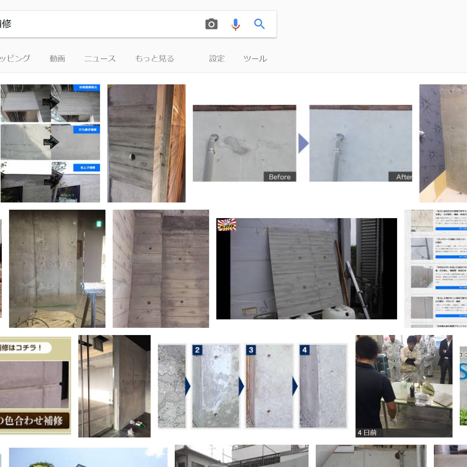 「なにわの色合わせ体験会」 大阪・体験会・打ち放しコンクリート・補修