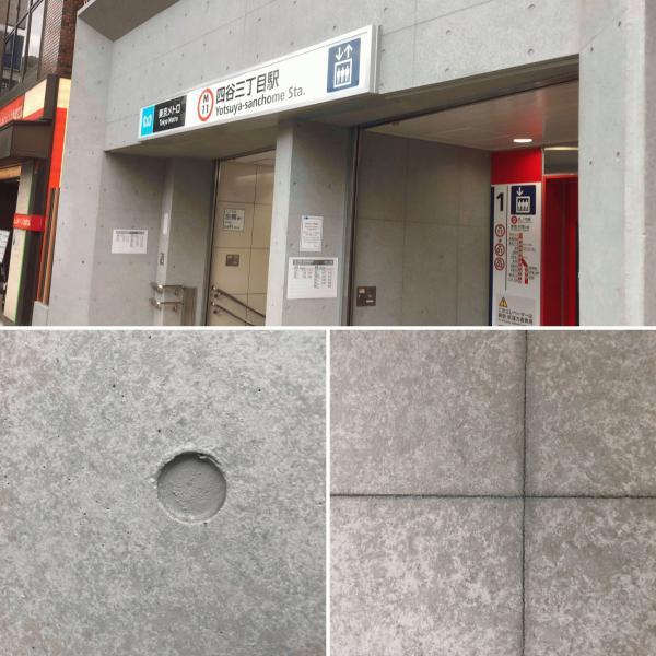 【東京】「四谷三丁目駅の入り口は実は描いてます!」【打ち放し街角スナップ #4】