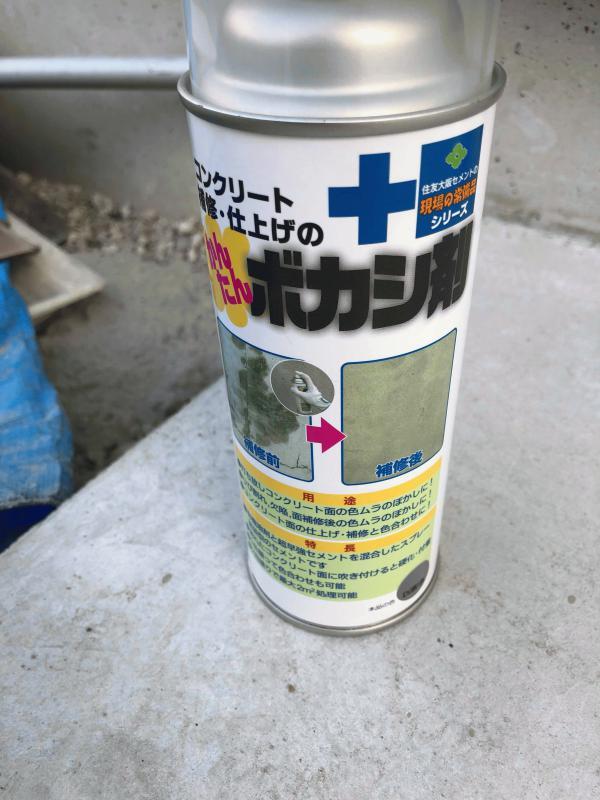「こりゃすごい!」コンクリートの補修・仕上げの【かんたん】ボカシ剤