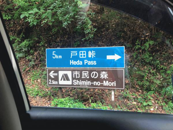 Izu Peninsula, lesser known destinationn you must see in Japan (part 25)