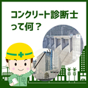 「AR(VR)×コンクリート診断」 i-Construction・ICT・IoT・GNN