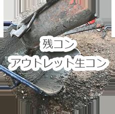 残コン(アウトレット生コン)