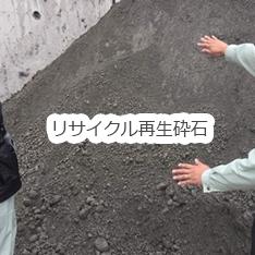 リサイクル再生砕石