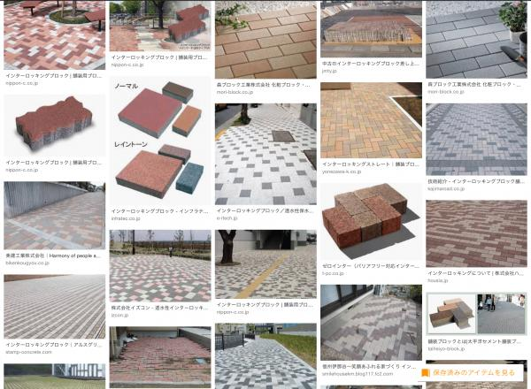 「インターロッキングの弱点 透水性コンクリート」不陸・雑草・水はけ・DIY