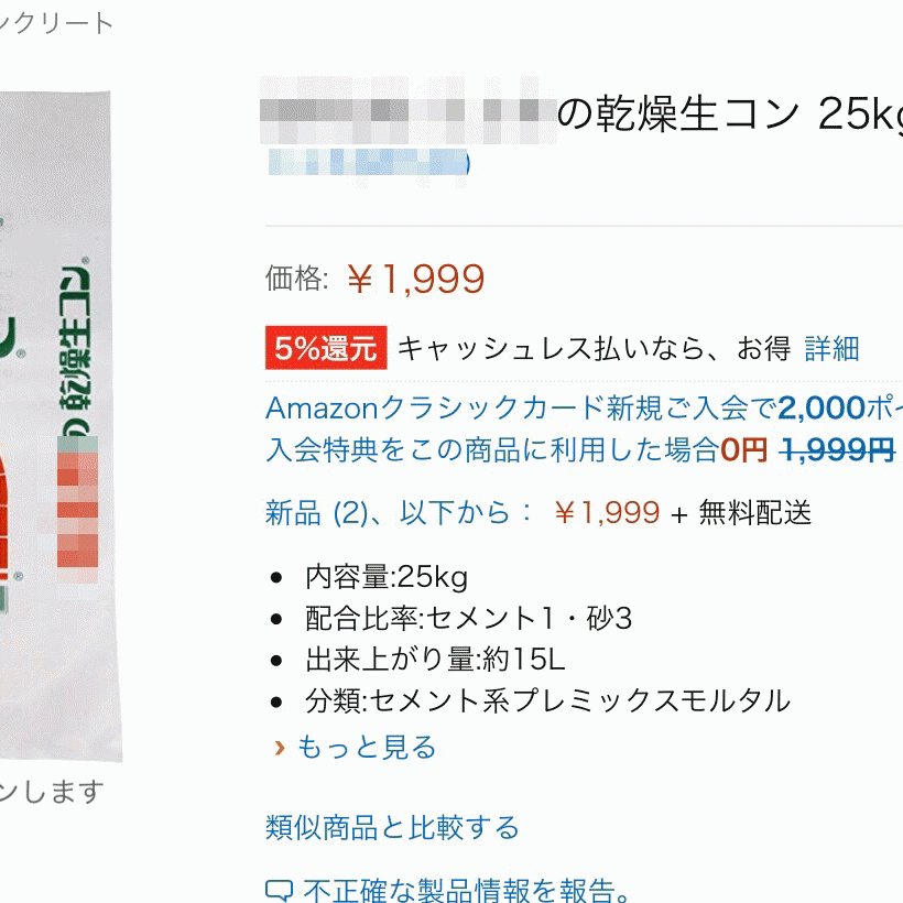 【ガチバトル】「乾燥生コン(インスタント・袋)と生コン屋さんどっちが安い?」DIY・生コン