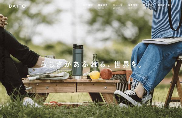 DIY界のカリスマ「DAITOジャック訪問」生コン・DIY