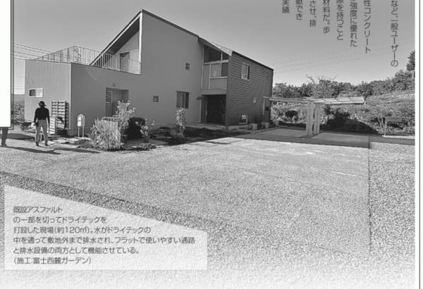 「施工者にとっての透水性コンクリート」インターネットが拓く生コン新市場(セメント新聞)pt2