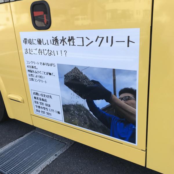 【岐阜】「バスの広告に透水性コンクリートが登場?!」宇部小型生コン・世界の高橋功二