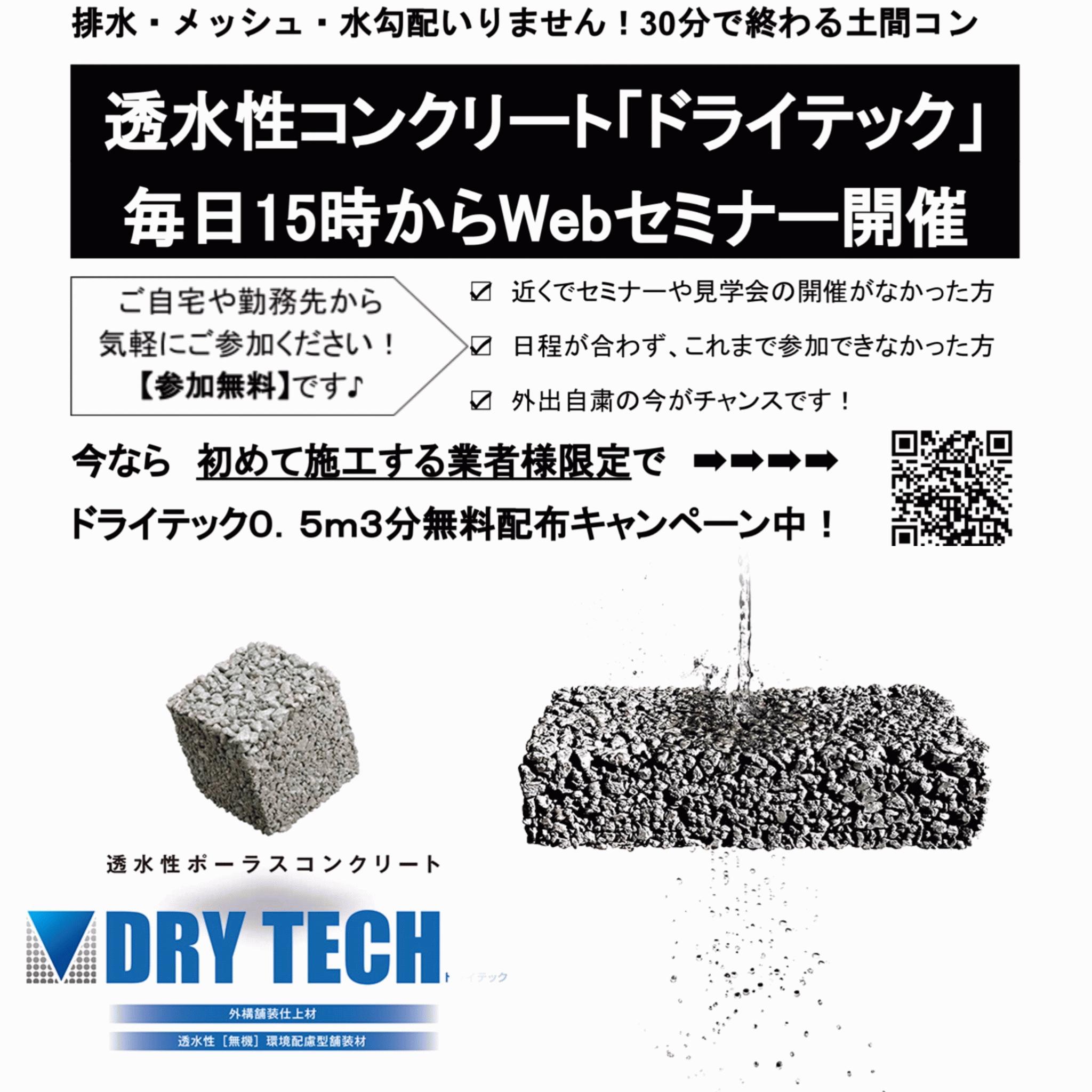 「コロナをチャンスに!」おうちにいよう・STAYHOME・DIY・お庭・生コン・透水性コンクリート