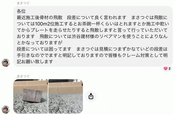 「透水性コンクリート施工に関する注意事項」
