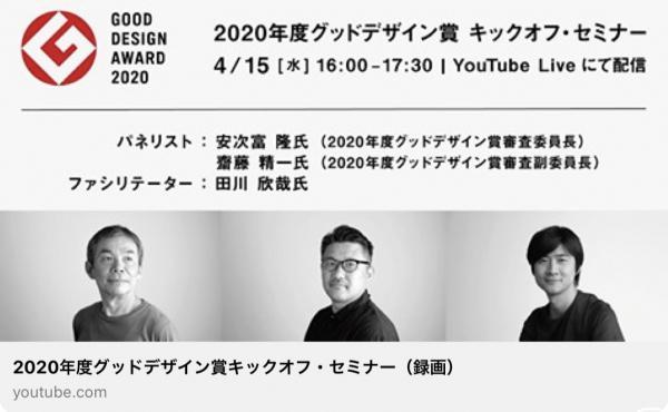 「グッドデザイン賞に挑戦するドライテック」フッコー・長岡生コンクリート