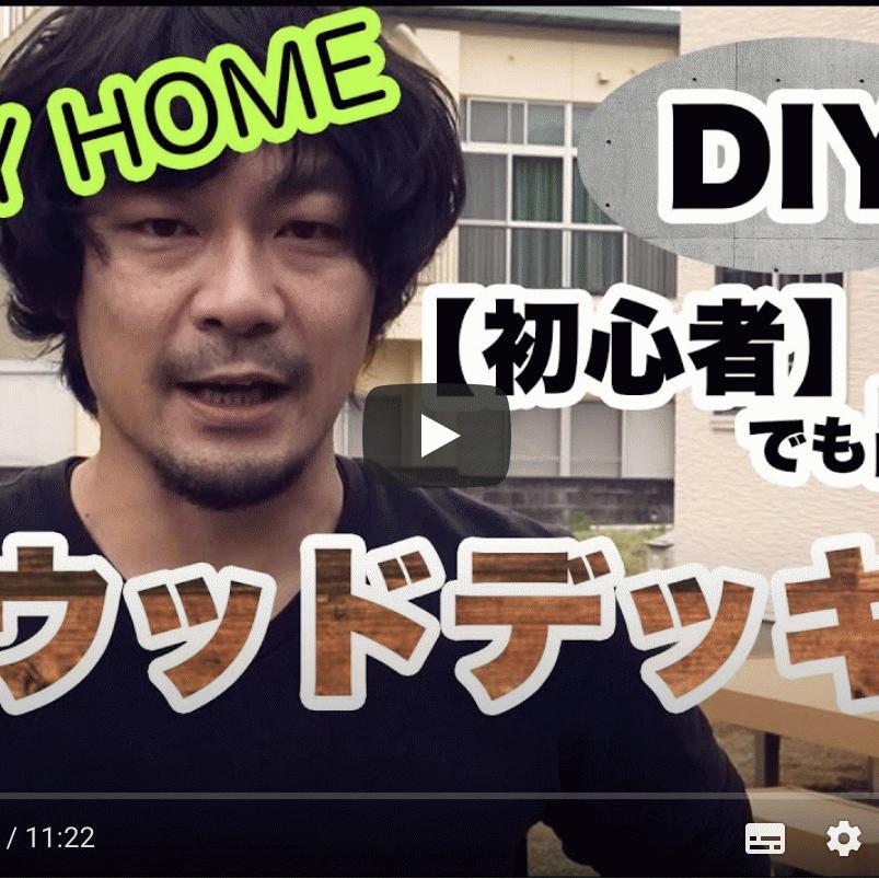 「DIYでウッドデッキを作るマニュアル動画」ドライテック+ウッドデッキ