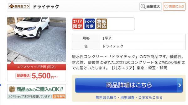 「エクステリア資材ネット販売日本一のエクスショップDIY第1段は透水性コンクリート《ドライテック》」税込5,500円/m2