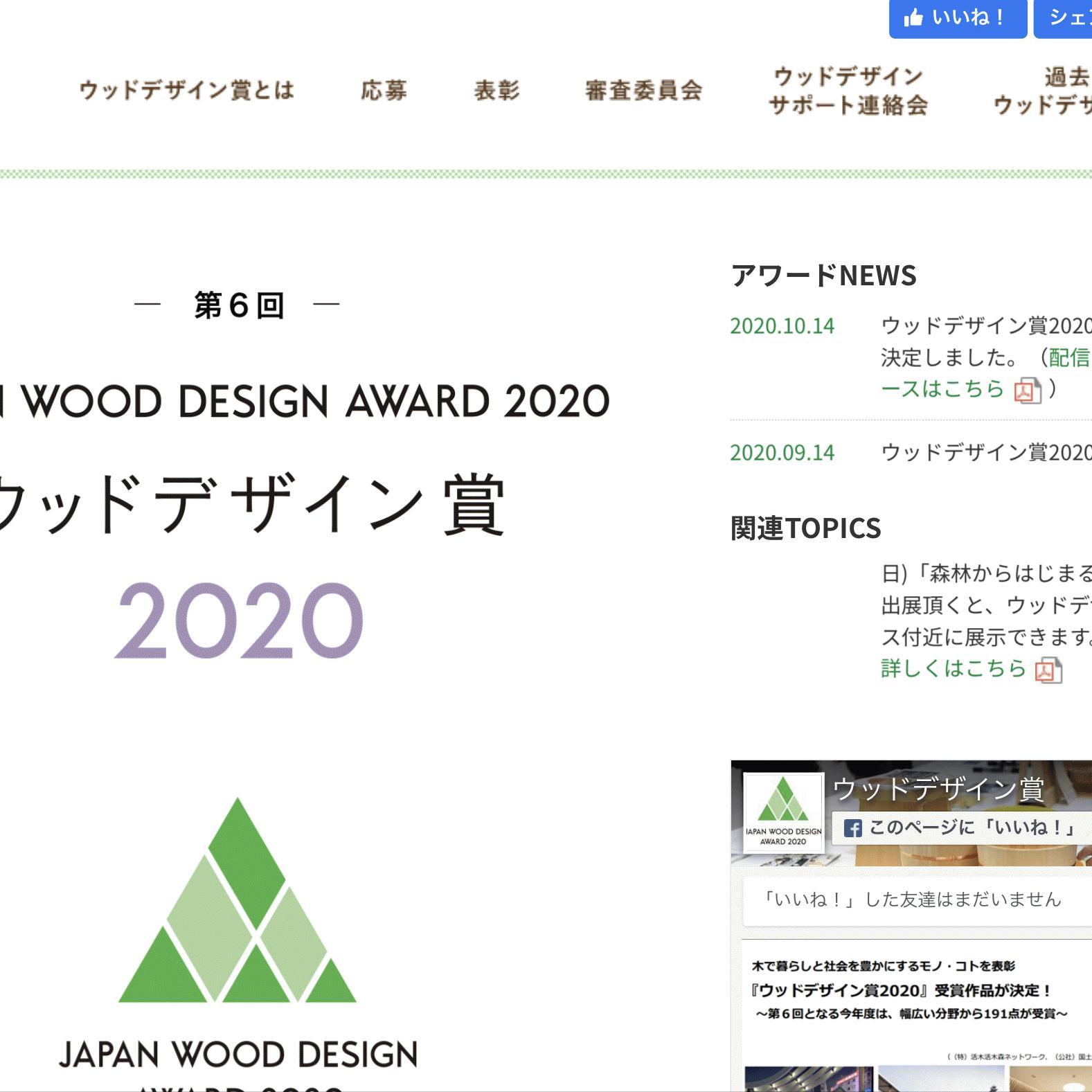 《ウッドデザイン賞2020》「住友林業と住友林業緑化の快挙!!」木材繊維補強ポーラスコンクリート