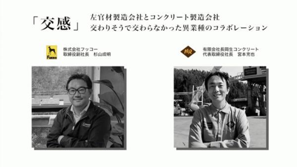 「ドライテックがバズってる」(週刊生コン 2020/11/02)
