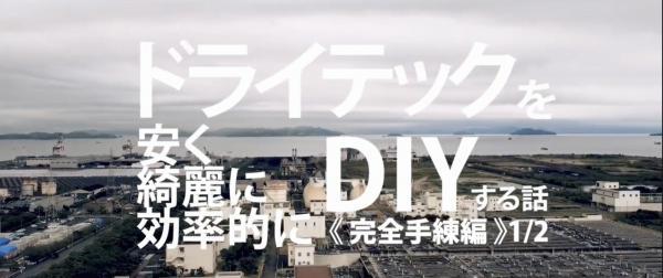 「日本一のメーカーと説明する袋ものコンクリート(ドライテック)DIYマニュアル 前編」陽光物産・エクスショップ