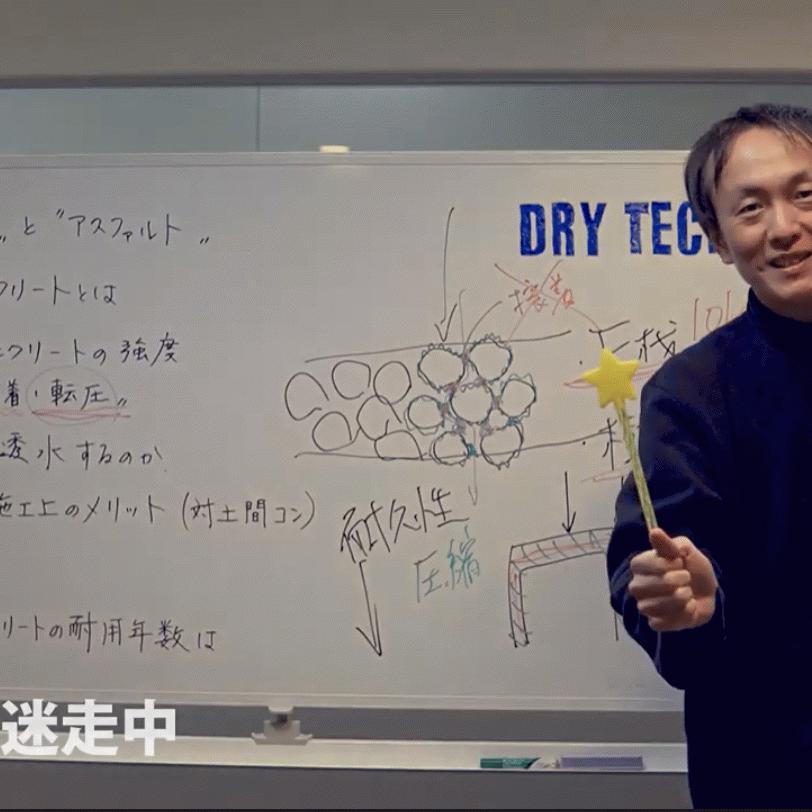 《解説動画》#1〜3「宮本充也が透水性コンクリートについてじっくり解説する」
