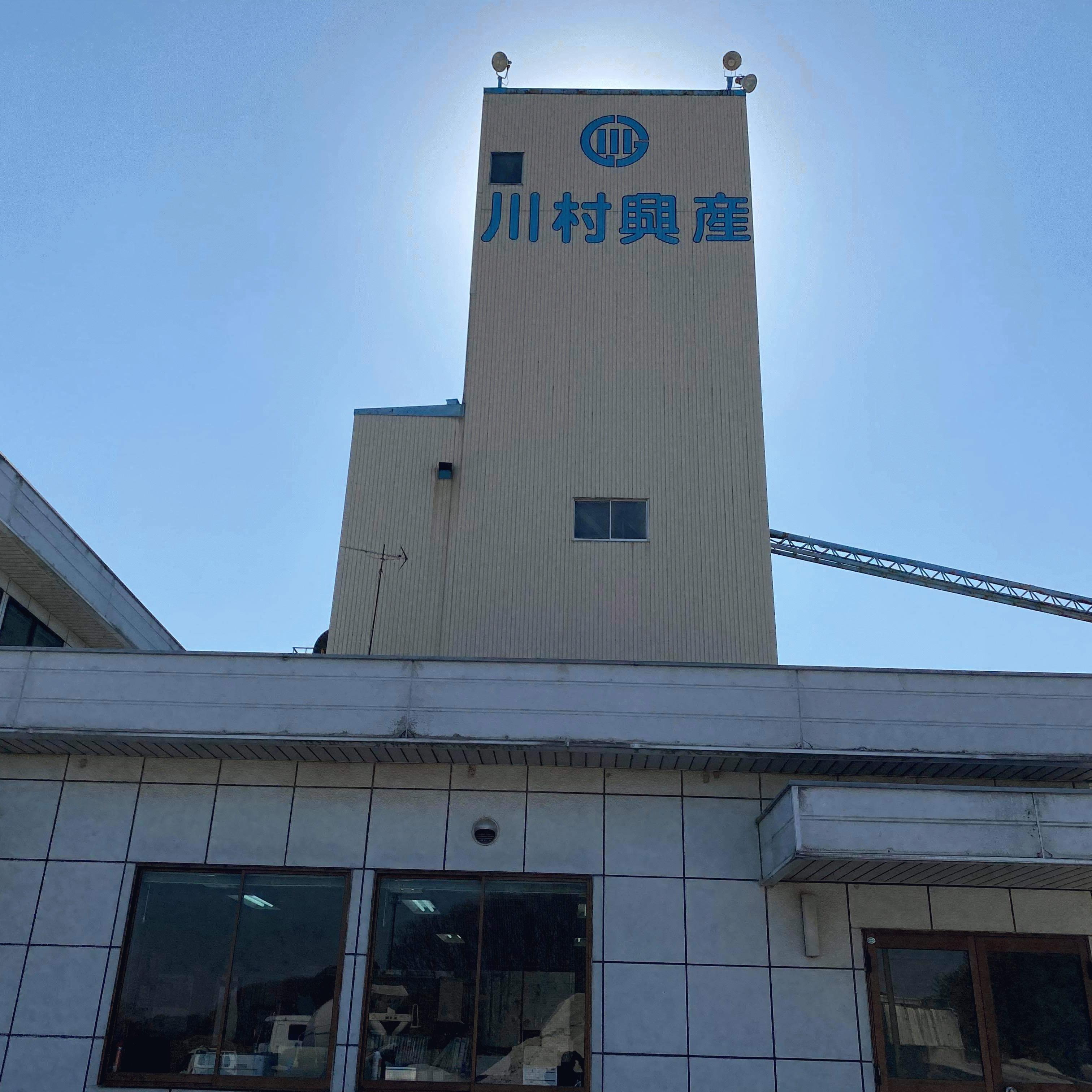 【埼玉】「埋もれるよりむかつかれた方がマシだ」川村興産