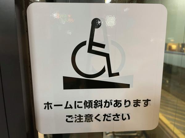 《提言》「駅ホームの傾斜(水勾配)による車椅子転落の根本解決について」