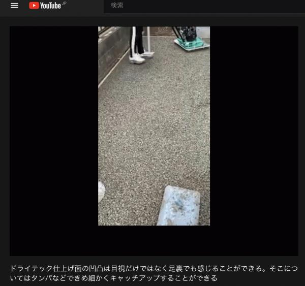 【岐阜】「施工指導員まさつぐのドライテックワンポイント動画講座」