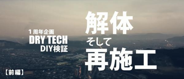 【兵庫】「おめでとう1周年!映画《透水宣言》始まりから1年」解体・再施工