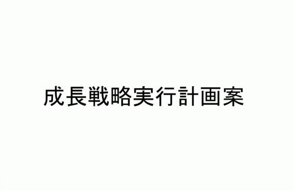 《生コン革命》「成長戦略実行計画案」(週刊生コン 2021/06/07)