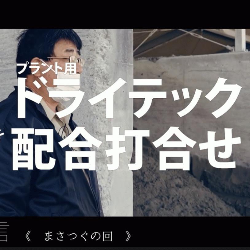 「生コン工場でドライテック配合他の打ち合わせをしている様子を撮影した動画」