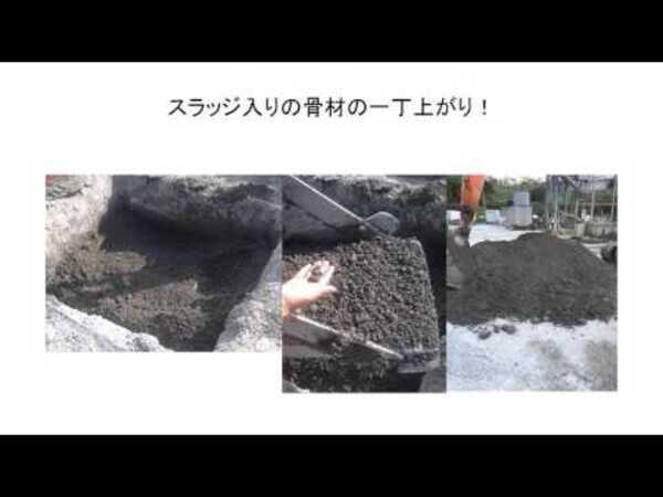 「残コン処理マニュアル(動画)」